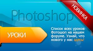 Все уроки Фотошоп